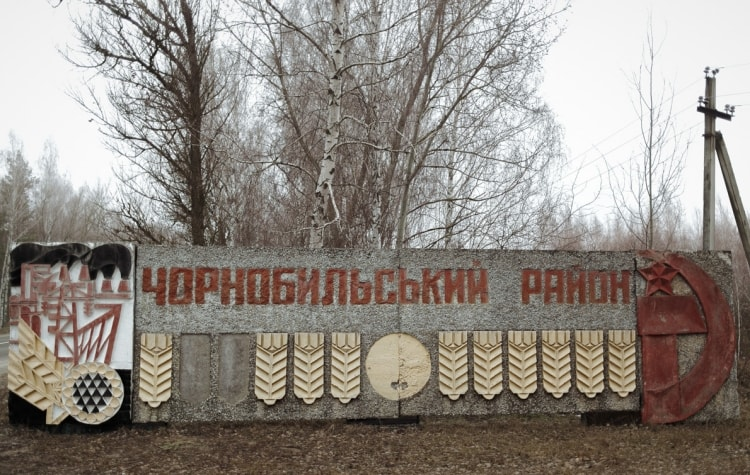 Чернобыльский район