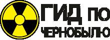 Чернобыль. Город-призрак logo