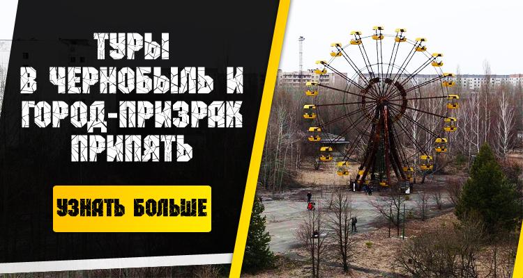 Как заказать экскурсию в Чернобыль