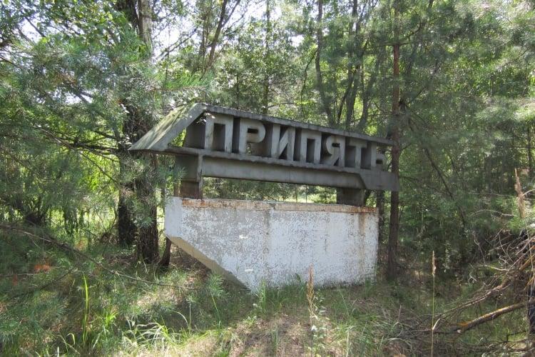 Монумент на въезде в Припять