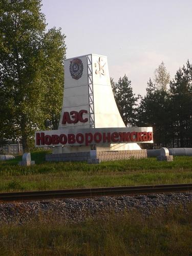 novovoronezhskaya_aes3