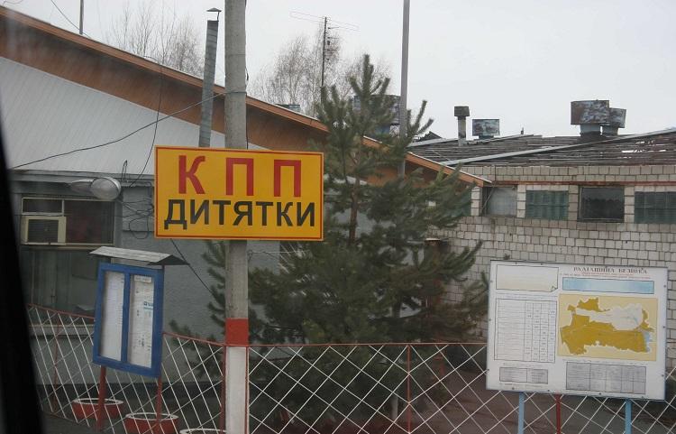 КПП на пути в Чернобыль