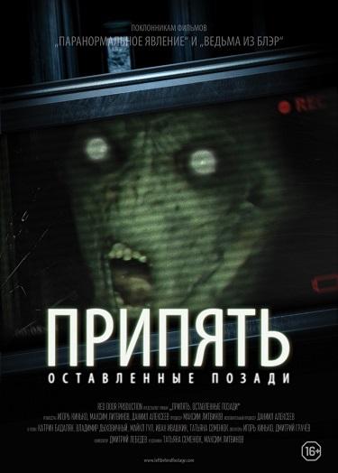 filmy_pro_chernobyl17
