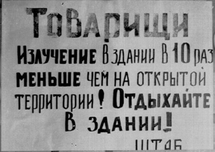 Табличка в Чернобыле для ликвидаторов аварии