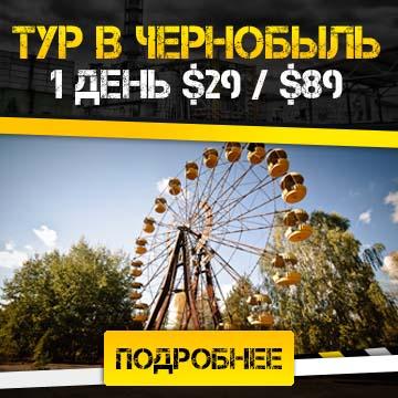 1 день в Чернобыле - тур