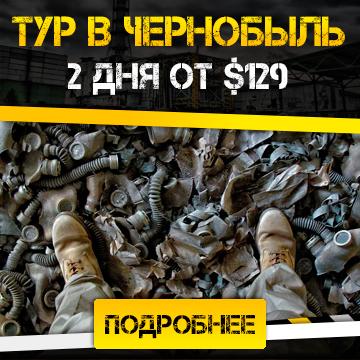 2-х дневный тур в Чернобыль
