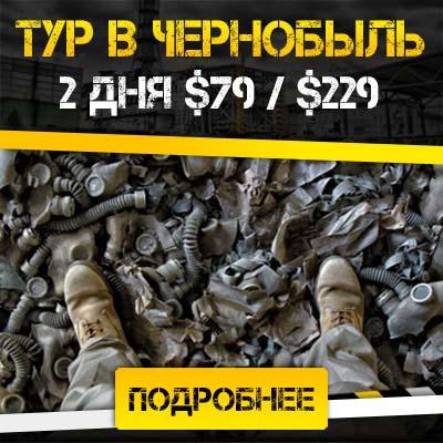 Тур в Чернобыль на 2 дня