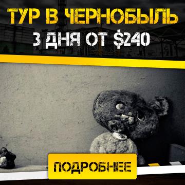 3-х дневный тур в Чернобыль