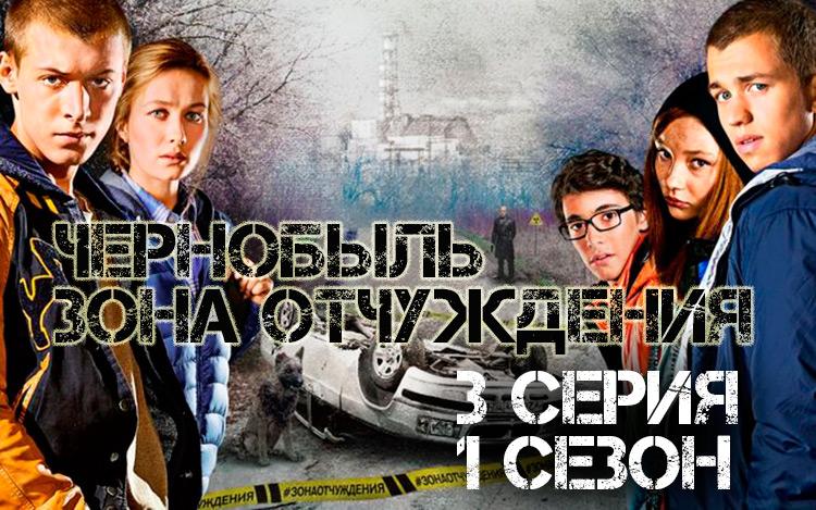 Сериал Чернобыль - Зона отчуждения 3 серия 1 сезон