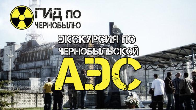 Чернобыль АЭС - видео про станцию