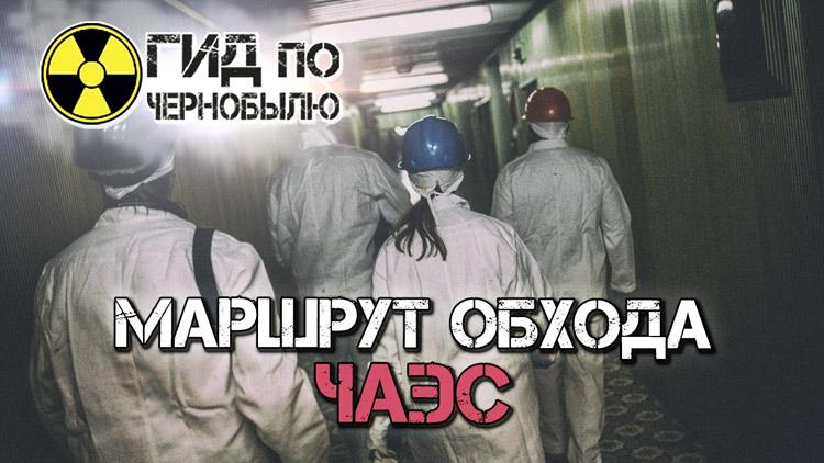 Видео о истории Чернобыля - что сейчас на ЧАЭС