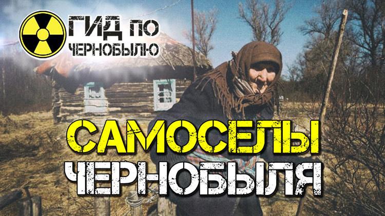 Видео о людях, живущих в Припяти сегодня