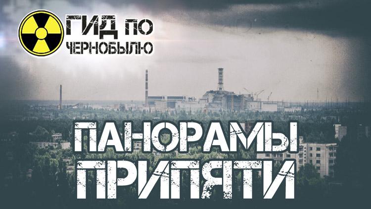 Как выглядит Припять сегодня - видео онлайн