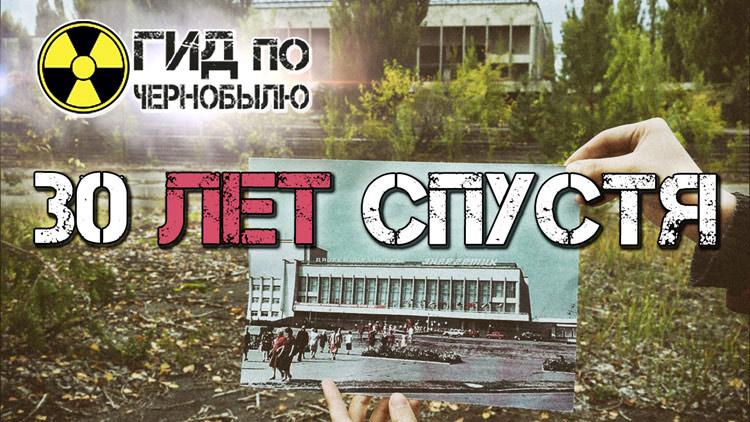 Река Припять - видео в наши дни