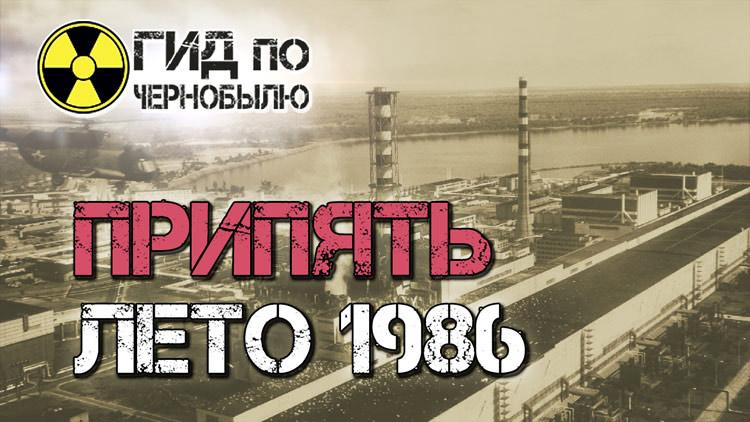 Как выглядел Чернобыль и зона отчуждения в 1986