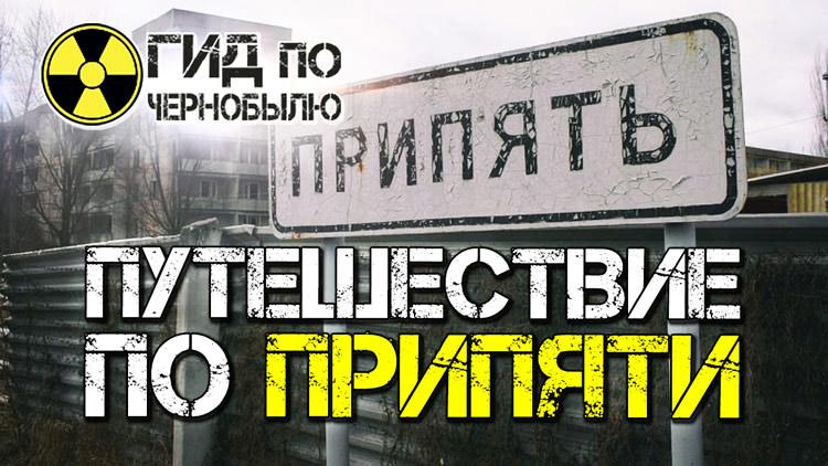 Видео про современную Припять