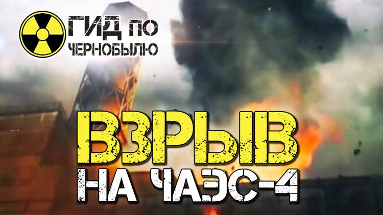 Видео, как произошел взрыв на ЧАЭС-4