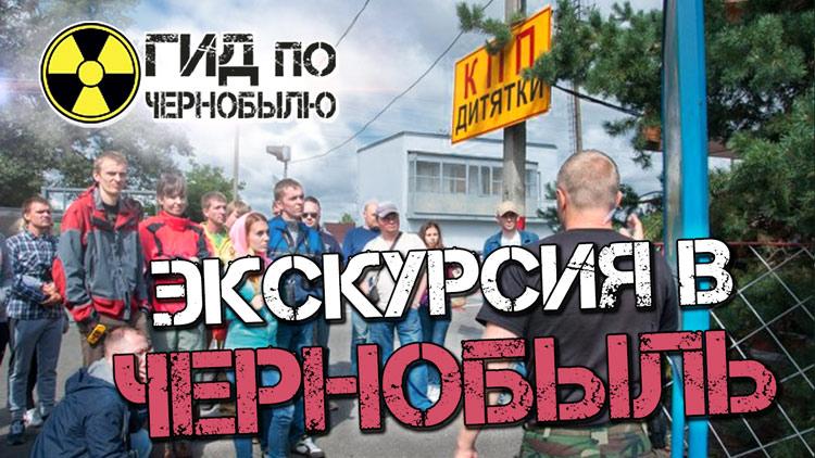 Видеозапись экскурсии по Чернобылю и Припяти