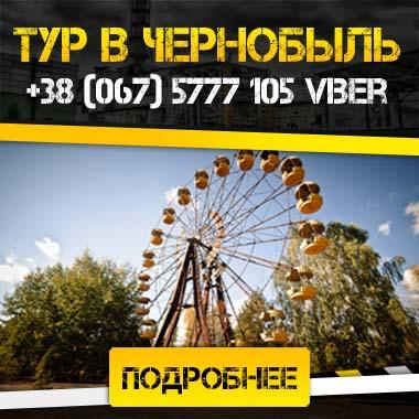 Туры в Чернобыль и Припять
