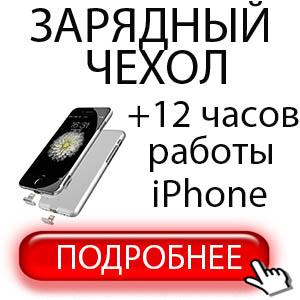 Зарядный чехол на IPhone