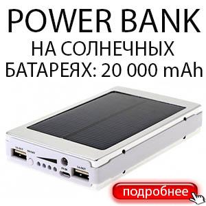 Power Bank 20 000 на солнечных батареях